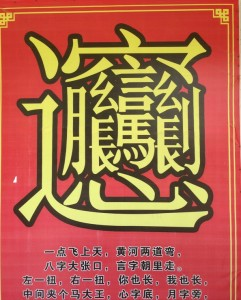 """""""biang"""" for the special type of Shaanxi Noodle- Biang Biang Mian"""