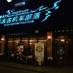 The Taigu motorcycle bar in Hangzhou