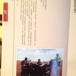 Our page in the auction booklet describing our trip and what we were auctioning
